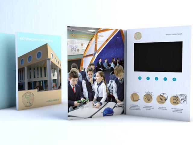 Видеобуклет для школы 2030